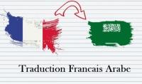 ترجمة احترافية من العربية إلى الفرنسية ومن الفرنسية إلى العربية