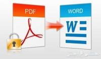 كتابة و تحرير 50 صفحة pdf إلى word ب10دولار