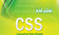 اقدم لك واحد من افضل الكتب لتعلم لغه ال css وبرمجه المواقع