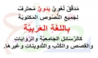 خدمة التدقيق اللغوي لمختلف أنواع النصوص العربية 500 كلمة أو أقل .