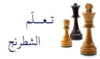 ارسال كتاب الكتروني لتعليم لعبة الشطرنج بالتفصيل من البداية حتى الاحتراف