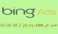 كوبون اعلانات Bing بقيمة 100 $ بـ 5$