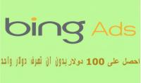 كوبون اعلانات Bing بقيمة 100 $