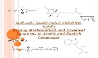 كتابة معادلات رياضية و كيميائية خلال 24 ساعة مقابل 5$