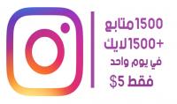 اضافة 1500متابع  1500لايك على حسابك بالانستغرام