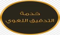 تدقيق لغوي للنصوص باللغة العربية و الفرنسية 1000 كلمة.