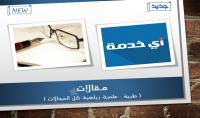 كتابة مقالات باللغة العربية الفصحي  2 مقال 300 كلمة