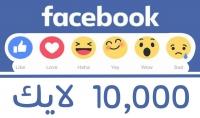 10 الاف لايك او اي ريأكت لمنشوراتك علي الفيس بوك