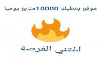 موقع يعطيك 10000مشترك علي اليوتيوب يوميا مجانا