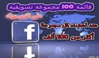 ملف يحوي قائمة بها 100 مجموعة تسويقية في الفيس بوك .