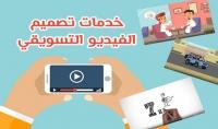 تصميم فيديو إعلاني إحترافي بتقنية موشن جرافيك أو وايت بورد30 ثانية