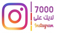 اضافة 7000 لايك الى 15 صورة من اختيارك لحسابك في الانتسغرام