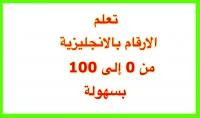 ترجمة عدد 10 من اللغة العربية الى الغة الانجليزية او العكس