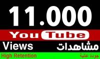 7000 مشاهدة يوتيوب حقيقة وامنة 101% وبجودة عالية فقط 5$