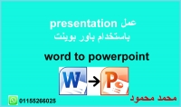 عمل presentation باستخدام باوربوينت50 صفحة ب 5 دولار.