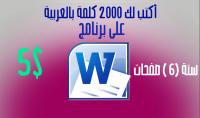 كتابة 2000 كلمة باللغة العربية على برنامج وارد