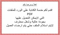 تفريغ ملفات PDF الي Word