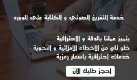 تفريغ الملفات الصوتية باللغة العربية بجودة عالية
