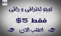 تصميم  شعار   LOGO  مقابل 10$ فقط