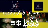تصميم  2غلاف cover     صورتين للحساب  لمواقع التواصل الاجتماعي
