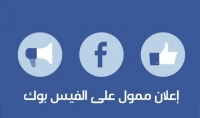 عمل إعلان ممول لصفحتك على الفيسبوك لمدة يومين مقابل خدمة