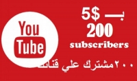 200 مشترك حقيقي لقناتك علي اليوتيوب ب 5$ فقط