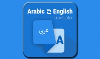 ترجمة 10 صفحات من العربية الى الانجليزية والعكس