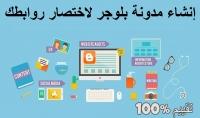 بجلب 1000 زائر لمدونتك أو موقعك يوميا لمدة 15 يوم