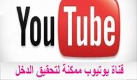 انشاء قناة يوتيوب بها شروط الدخل 4 الاف ساعة 1000 مشترك