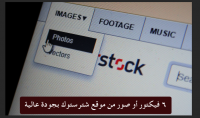 سأحمل لك 6 فيكتور او صور من موقع شترستوك Shutterstock بجودة عالية بـ 5$