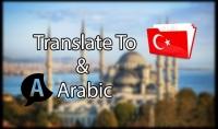 الترجمة من اللغة العربية الى اللغة التركية وبالعكس