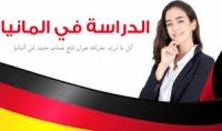 بالاجابة عن كل التساؤلات والاستفسارات التي تخص الدراسة بألمانيا