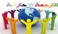 ترجمة النصوص و كتابة المقالات