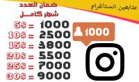 متابعين حقيقيين في حسابك انستقرام   ضمان العدد 30 يوم