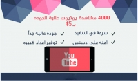 4000 مشاهدة يوتيوب عالية الجودة