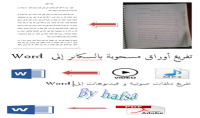 كتابة و تفريع الأوراق المسحوبة بالسكانر و الصوتيات والPDF إلى Word