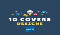 تصميم 10 غلاف احترافي لاحد صفحاتك علي  فيسبوك تويتر يوتيوب