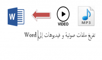 كتابة و تفريع الصوتيات إلى Word