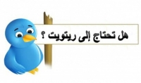 100 ريتويت  100 لايك   100 متابعة من حسابات عربية خليجية متفاعلة لحسابك بتويتر