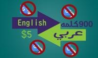 ترجمه من الانجليزيه الي العربيه والعكس
