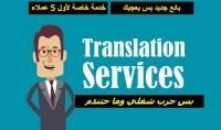 ترجمة فورية وبدقة عالية