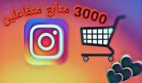 تقديم 3000 متابع حقيقي ومتفاعل على الانستغرام