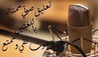 تسجيل صوتي احترافي باللغتين العربيه والانجليزيه والعميه
