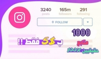اضافة 1000 متابع لحسابك في الانستغرام حقيقيين 100%   1000 لايك كهدية