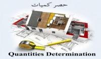حساب كميات الاعمال المدنية و المعمارية لكافة البنود الانشاءات العامة