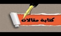 كتابة 3مقالات باللغة العربية كل مقال من 300كلمة