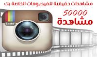 50 الف  50000  مشاهدة حقيقية للفيديو الخاص بك على انستقرام