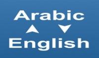 ترجمه 10 صفحات من اللغه العربيه الي الانجليزيه و العكس ب