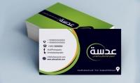تصميم بطاقات أعمال