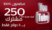 اضافة 250 مشترك لقناتك على اليوتوب